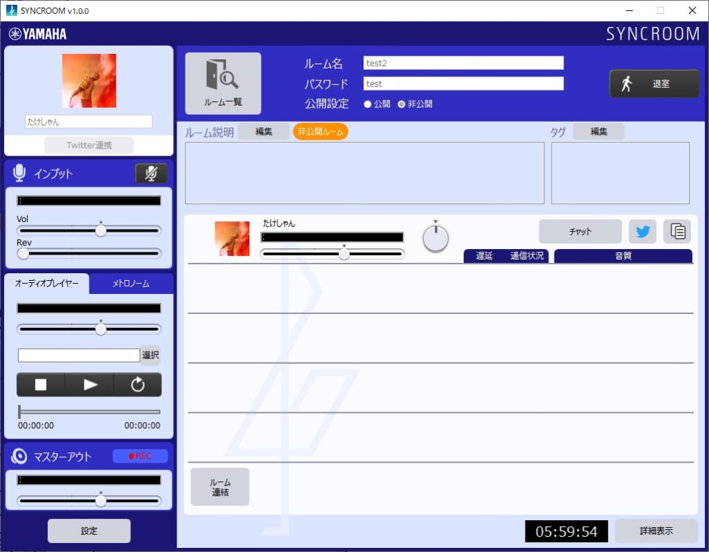 syncroomの録音中画面