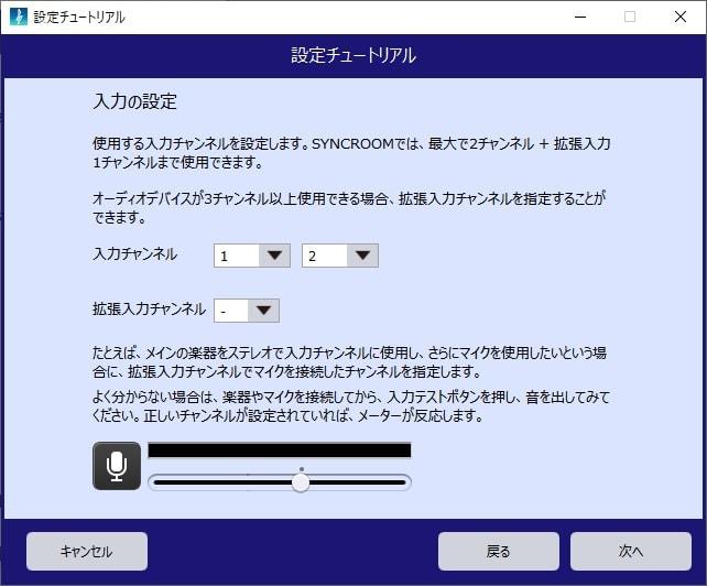 syncroomの入力デバイス設定