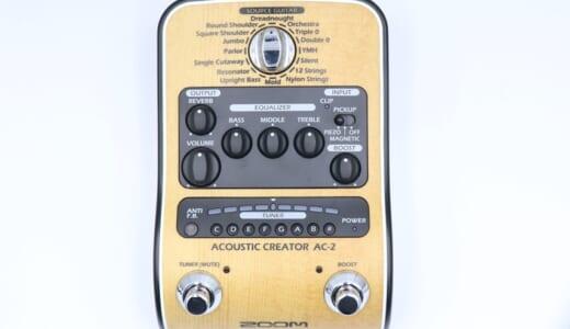 ZOOM AC-2 ACOUSTIC CREATORをレビュー。コンパクトで多機能なアコギ用プリアンプ