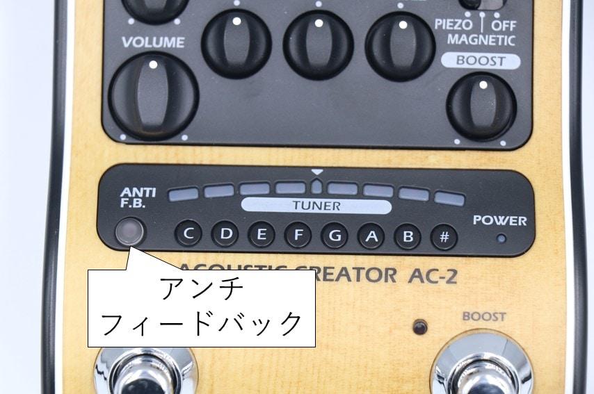 AC-2のアンチフィードバックボタン
