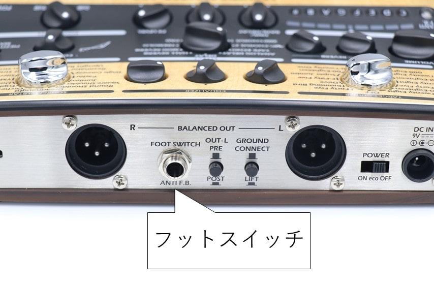AC-3のフットスイッチ