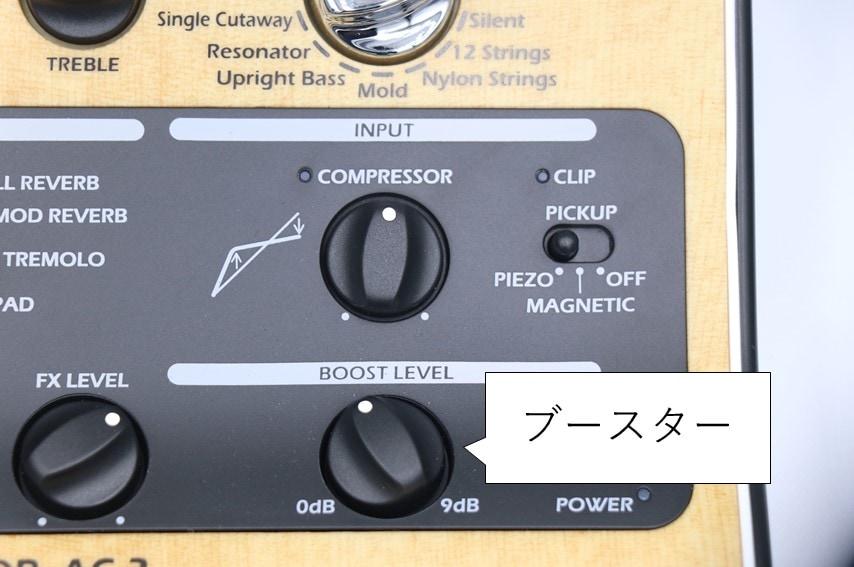 AC-3のクリーンブースター