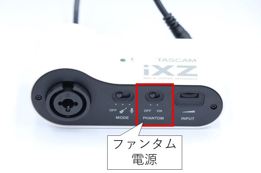 Tascam iXZのファンタム電源