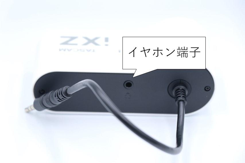 iXZのイヤホン端子