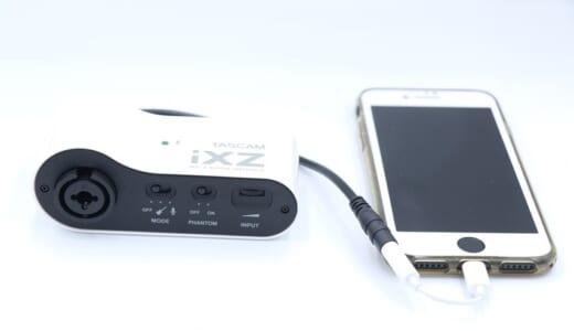 TASCAM iXZをレビュー。スマホにマイクや楽器をつなげる お手軽オーディオインターフェイス