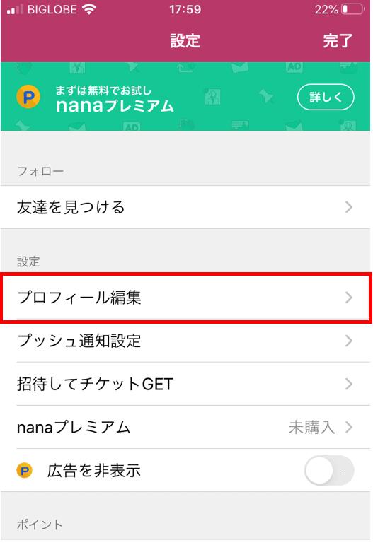 nanaのプロフィール編集