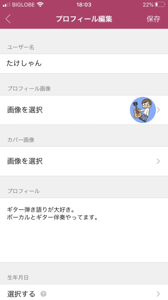 nanaのプロフィール編集画面