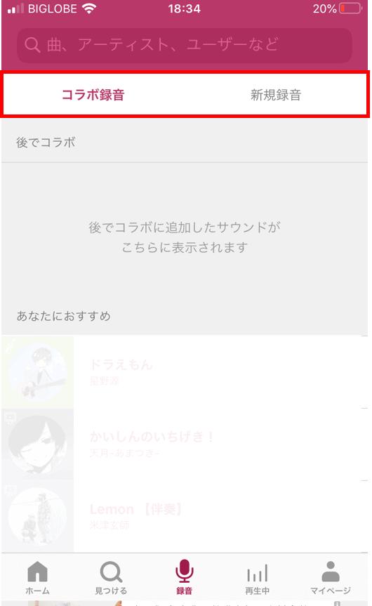 nanaの録音モード