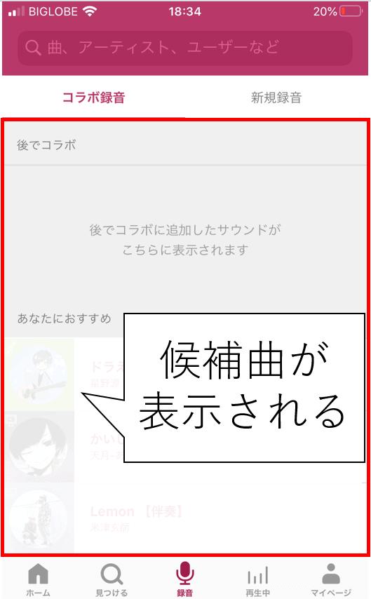nanaのコラボ録音画面