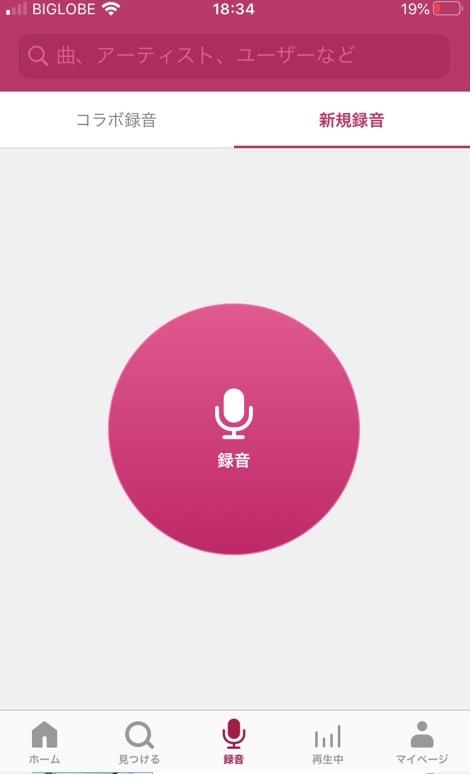 nanaの新規録音画面
