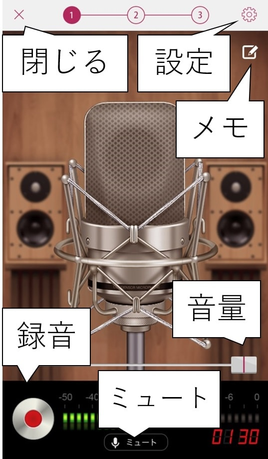 nanaの録音画面について