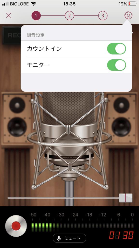 nanaの録音設定画面