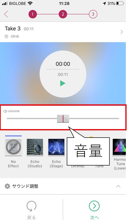 nanaの録った音のエフェクト画面