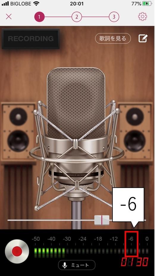 nanaの音量調整 -6db