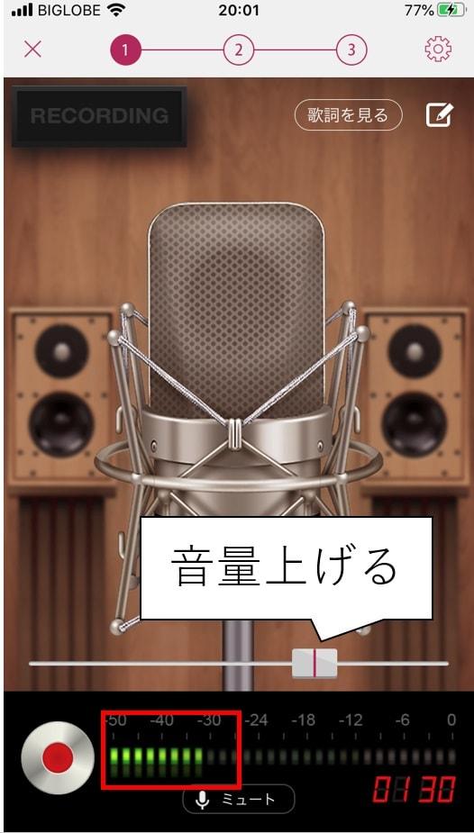 nanaの音量を上げる