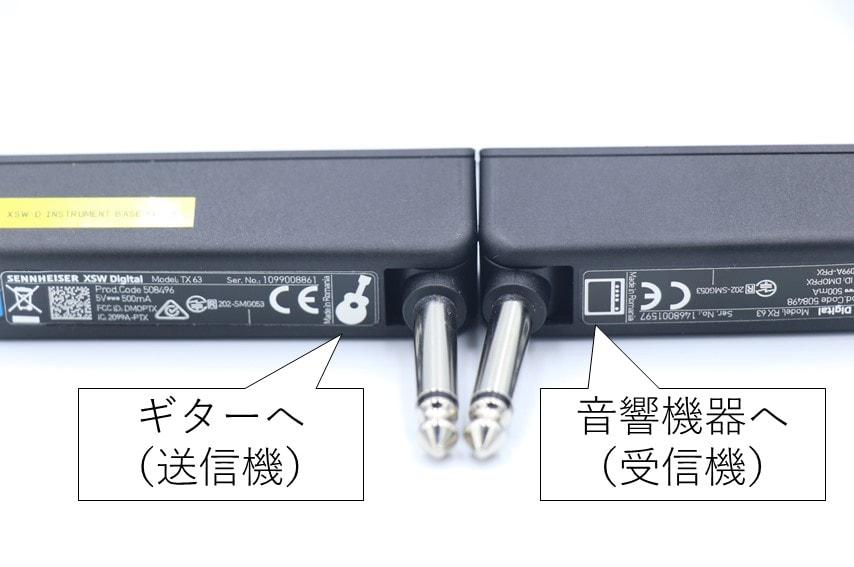XSW-D INSTRUMENT BASE SET 受信機と送信機の見分け方