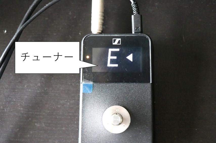 XSW-D PEDALBOARD 受信機 チューナー