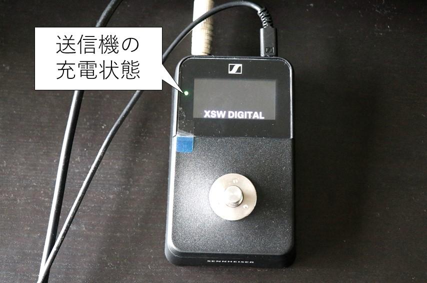 XSW-D PEDALBOARD SETの受信機ランプ