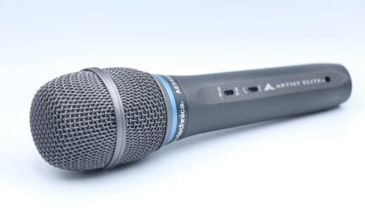 audio technica AE5400をレビュー。ライブで使える本格派コンデンサーマイク