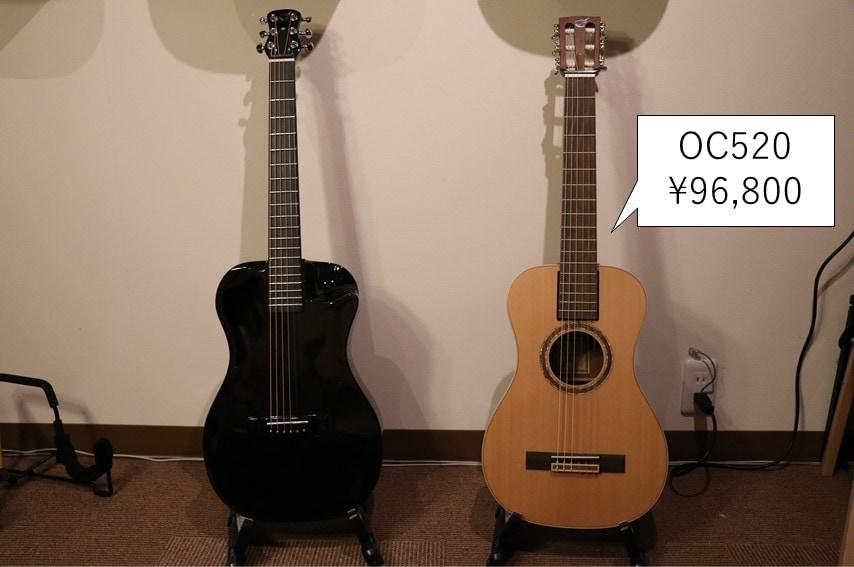Journeys-Guitarのカーボンとクラシックギター