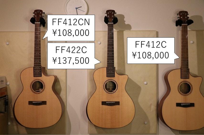 Journeys-Guitarのフルサイズモデル