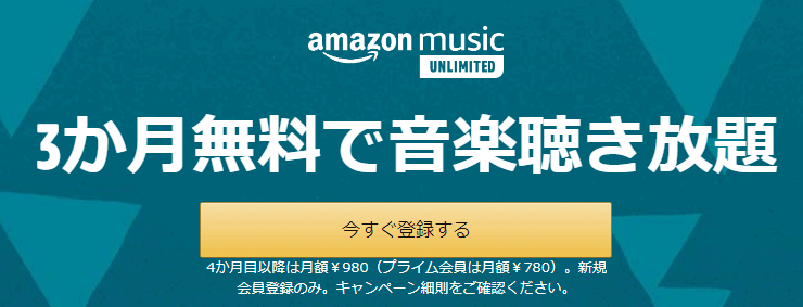 Amazon musicキャンペーン