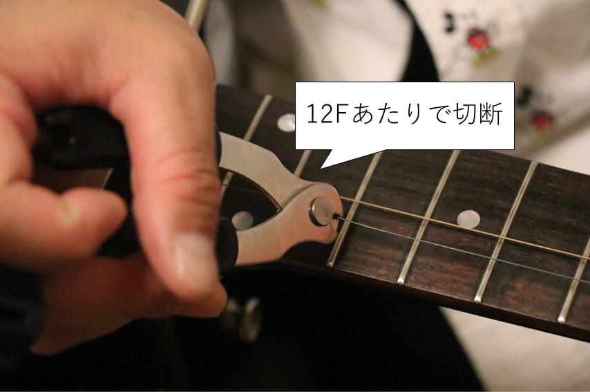 緩めた弦をニッパーで切断する