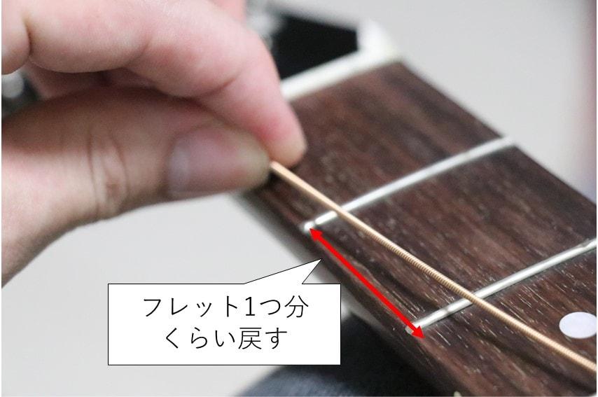 フレット1つ分くらい弦を戻す