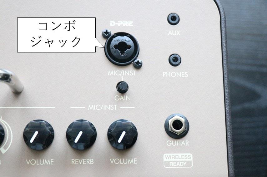 THR30ⅡA Wirelessのコンボジャック