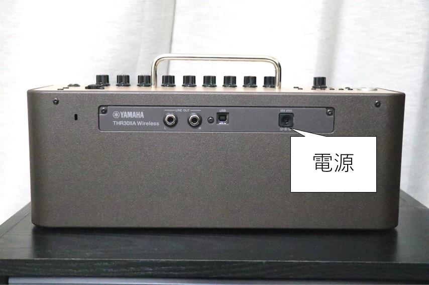 THR30ⅡA Wirelesの電源