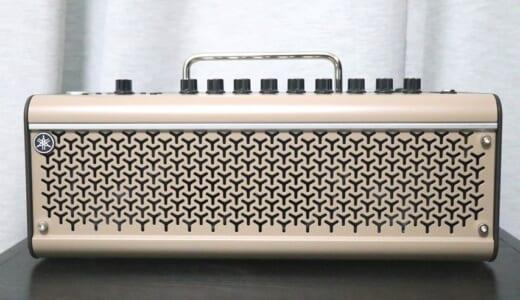 YAMAHA THR30ⅡA Wirelessをレビュー。シンガーソングライター向けの何でもできるアコギ用アンプ