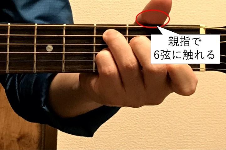 C7を押さえるときに親指で6弦をミュートする