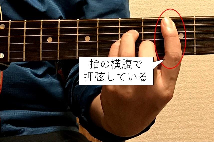 Cmの人差し指は横腹部分で押弦する