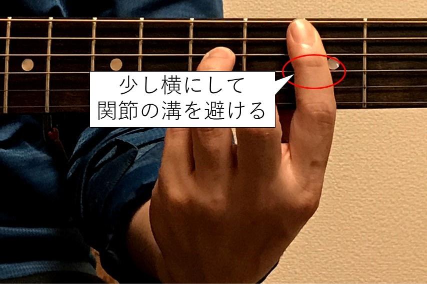 Cm7の3弦は人差し指の第一関節の溝を避けるように押さえる