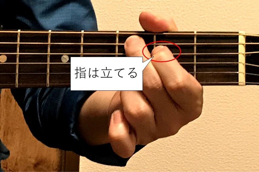 コードを押さえるときは指をしっかり立てよう