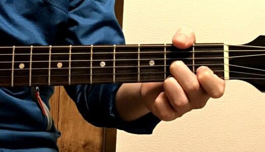 D7コードの押さえ方。ギターで使う色んなフォームを解説