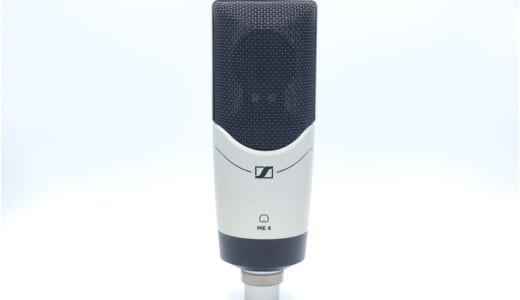 SENNHEISER MK4をレビュー。クッキリした音質でコスパも良いコンデンサーマイク