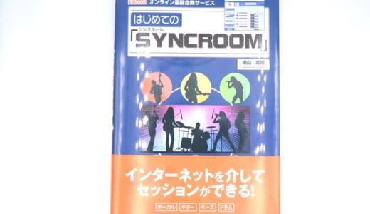 【お知らせ】11/24に「はじめてのSYNCROOM」という解説本を出版しました!