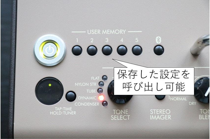 THR30ⅡA Wirelessのユーザーメモリー