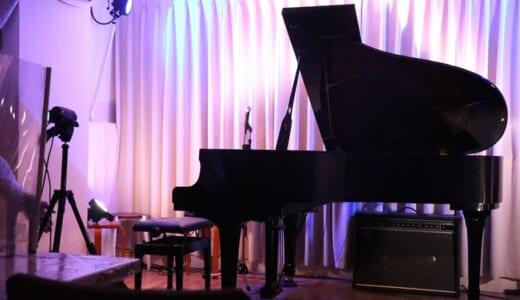 ライブカフェ エクレルシを解説。小田急線 祖師ヶ谷大蔵にあるグランドピアノが使えるライブハウス