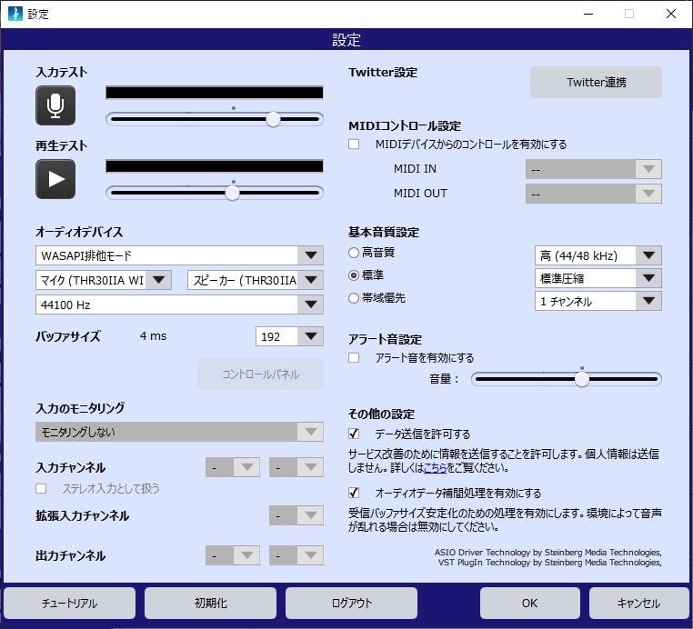 SYNCROOMの画面
