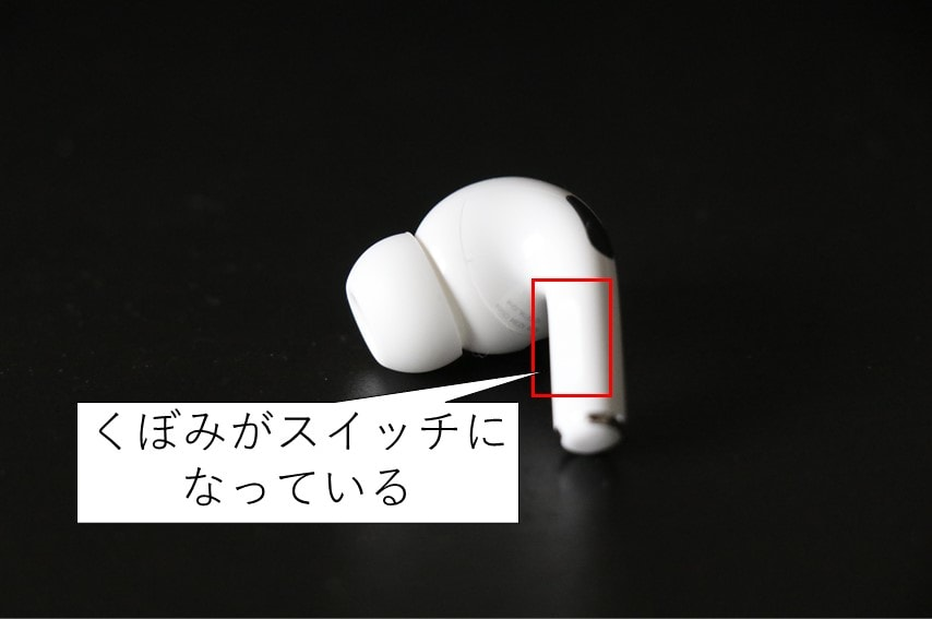 AirPods proのくぼみ