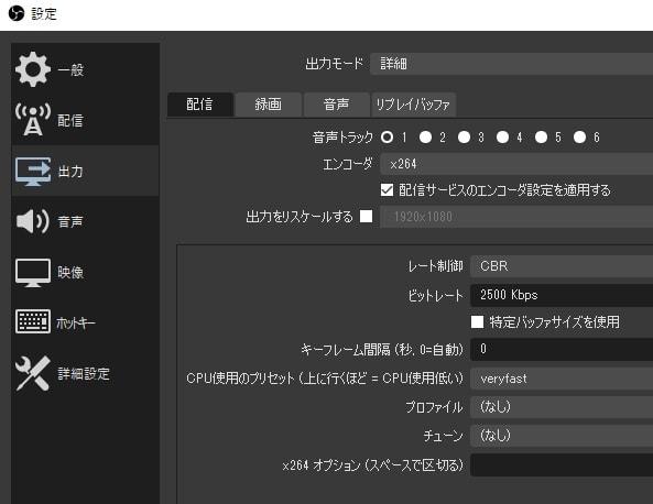 OBS STUDIO出力設定画面