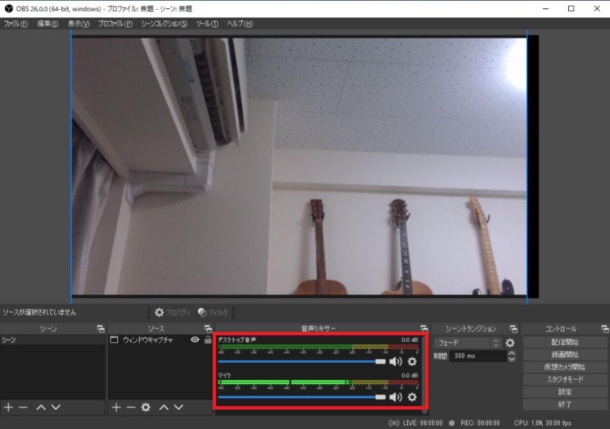 OBS Studioのインジケーターで音が出ているかを確認しよう