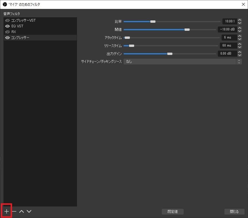 OBS Studioのエフェクト挿入