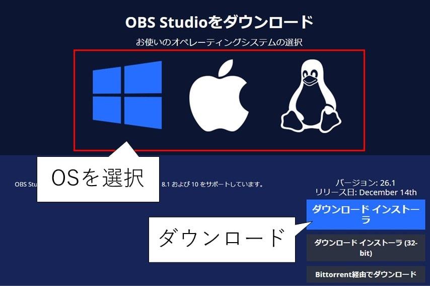 OBS Studioの公式サイト画面