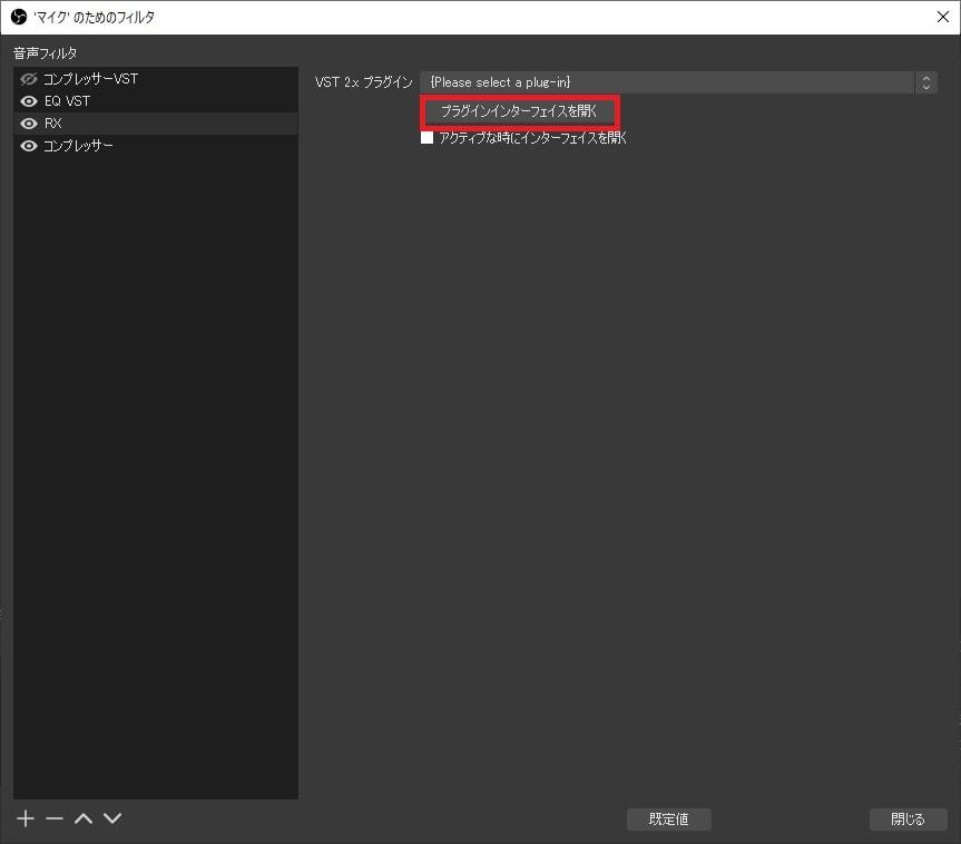 OBS StudioのVSTプラグイン設定画面