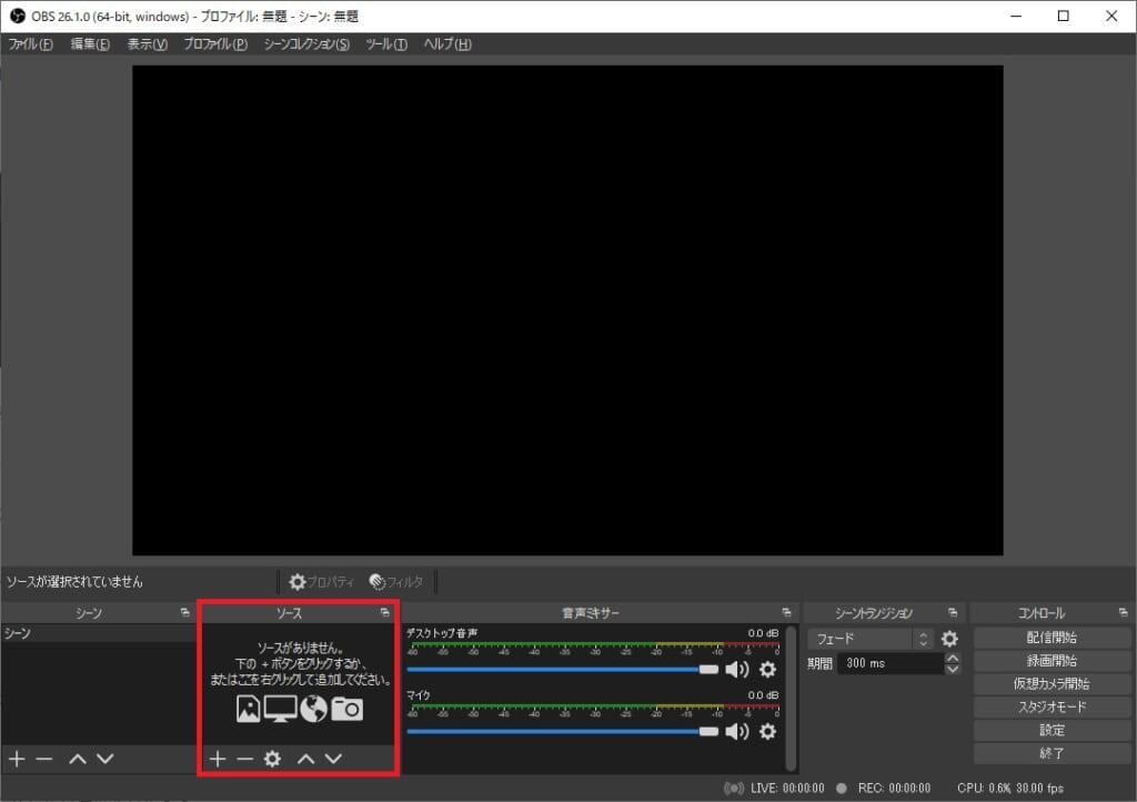 OBS Studio 映す映像を選択する
