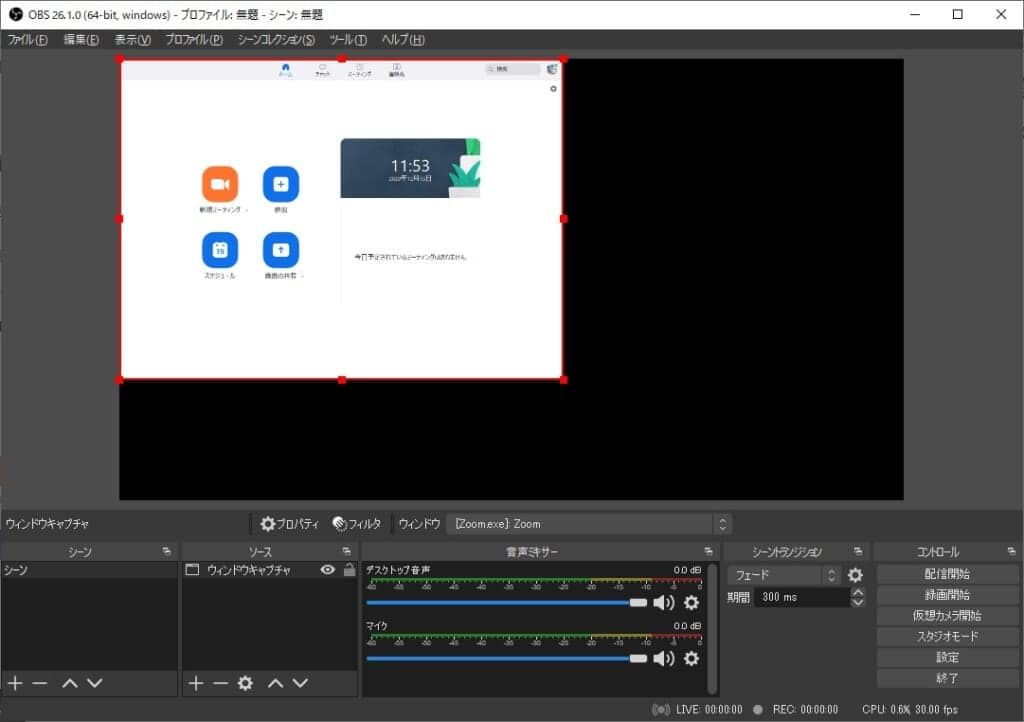 OBS Studioのトップ画面でサイズや位置を任意に変更できる