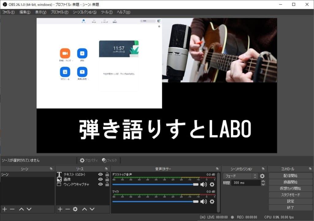 OBS Studioはソースを追加して画像やテキストと組み合わせ可能